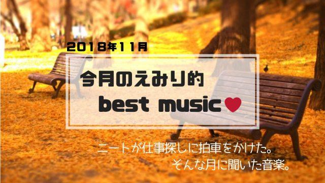 best music ベストミュージック 秋 2018年 11月