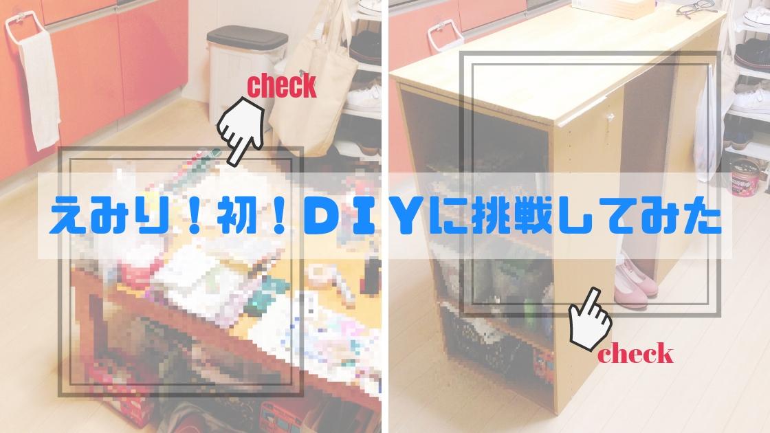 DIY 初めて カウンターテーブル