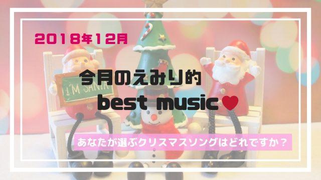 Best music 2018年 12月