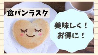 美味しくお得に!食パンラスク
