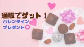 通販deバレンタイン