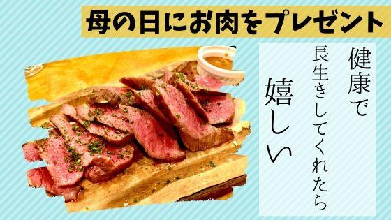 母の日にお肉をプレゼントして長生きしてもらおう【長寿の秘訣は肉にあり?!】